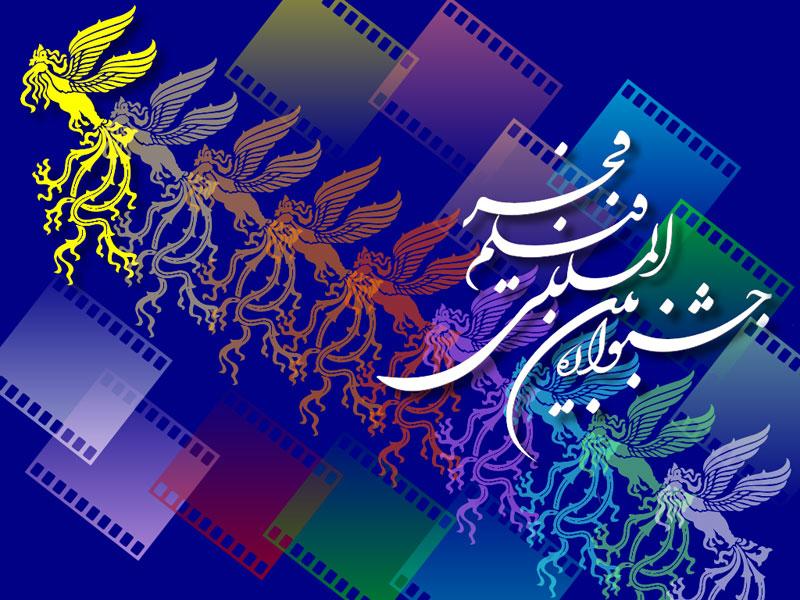 جشنواره فجر کرمان